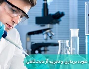 دانلود تحقیق نمونه برداری و مراحل تجزیه شیمیایی