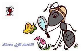 پاورپوینت الگوریتم کلونی مورچه ها