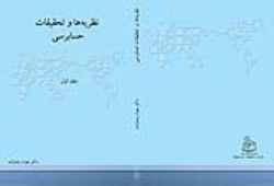 پاورپوینت فصل هفتم کتاب نظریه ها و تحقیقات حسابرسی تالیف جواد رضازاده