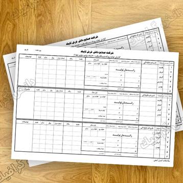 طرح لایه باز فرم گزارش تولید روزانه کارخانه فرش واحد تولید