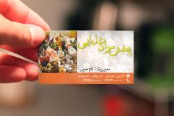 کارت ویزیت پخش مواد غذایی با فرمت فایل psd