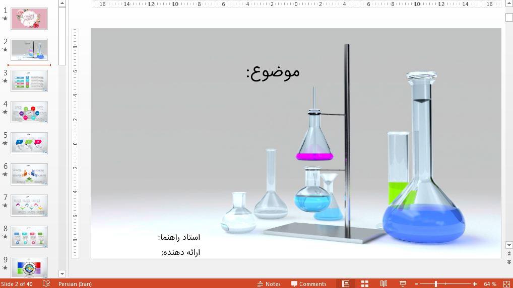 قالب پاورپوینت حرفه ای آزمایشگاه