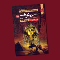 مقاله درباره سینوهه پزشک مخصوص فرعون